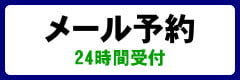 法律相談のご予約|小川・橘法律事務所|福岡の弁護士