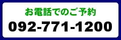 電話番号|小川・橘法律事務所|福岡の弁護士