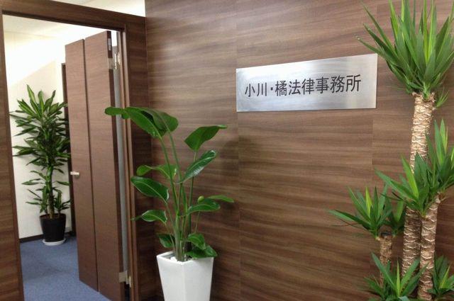 小川・橘法律事務所について