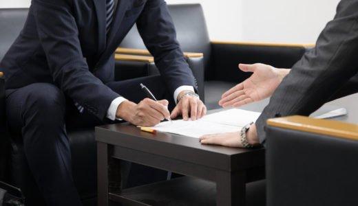 売買契約書の作成:注意点・瑕疵担保責任